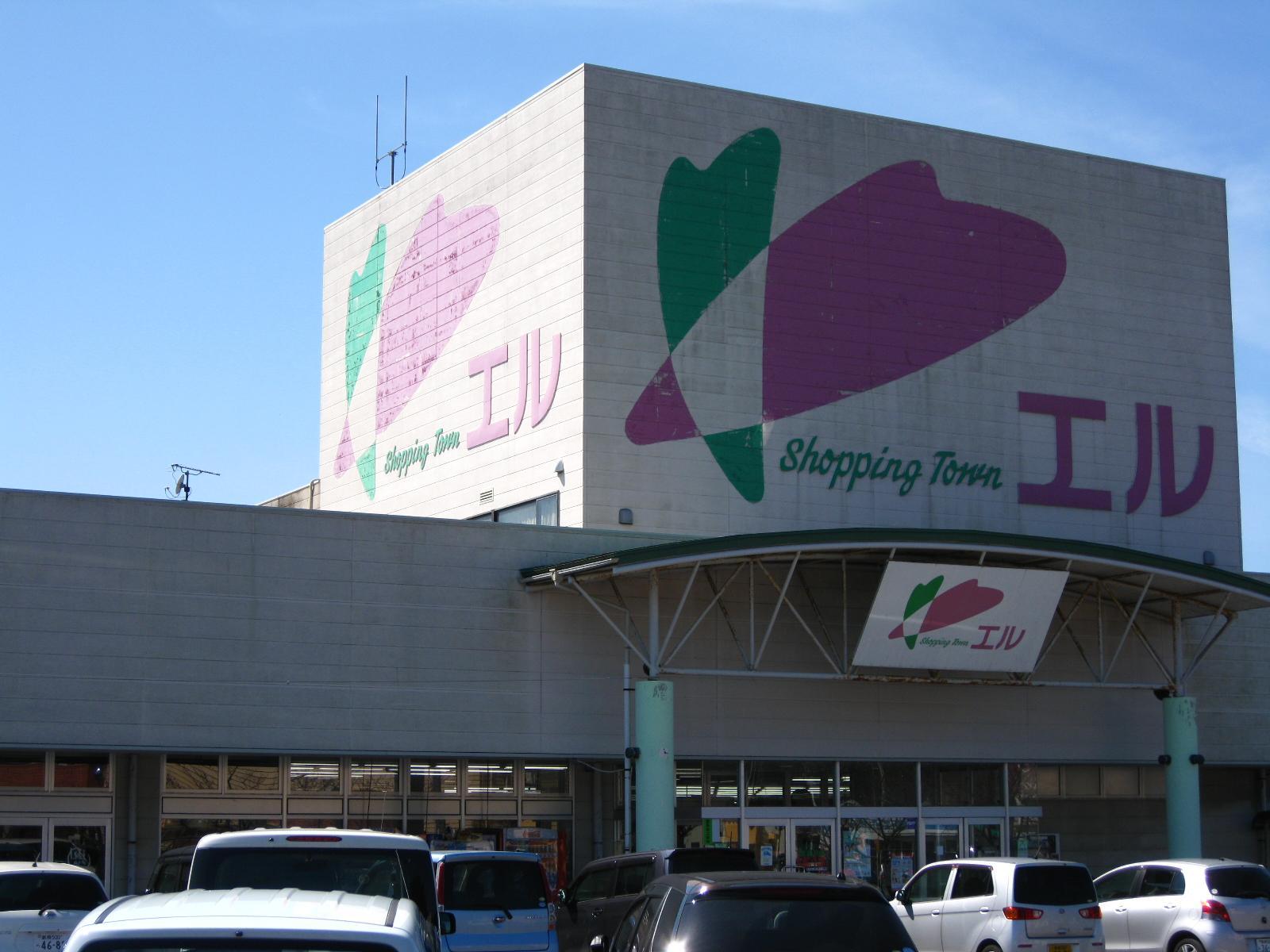 ショッピングタウン エル