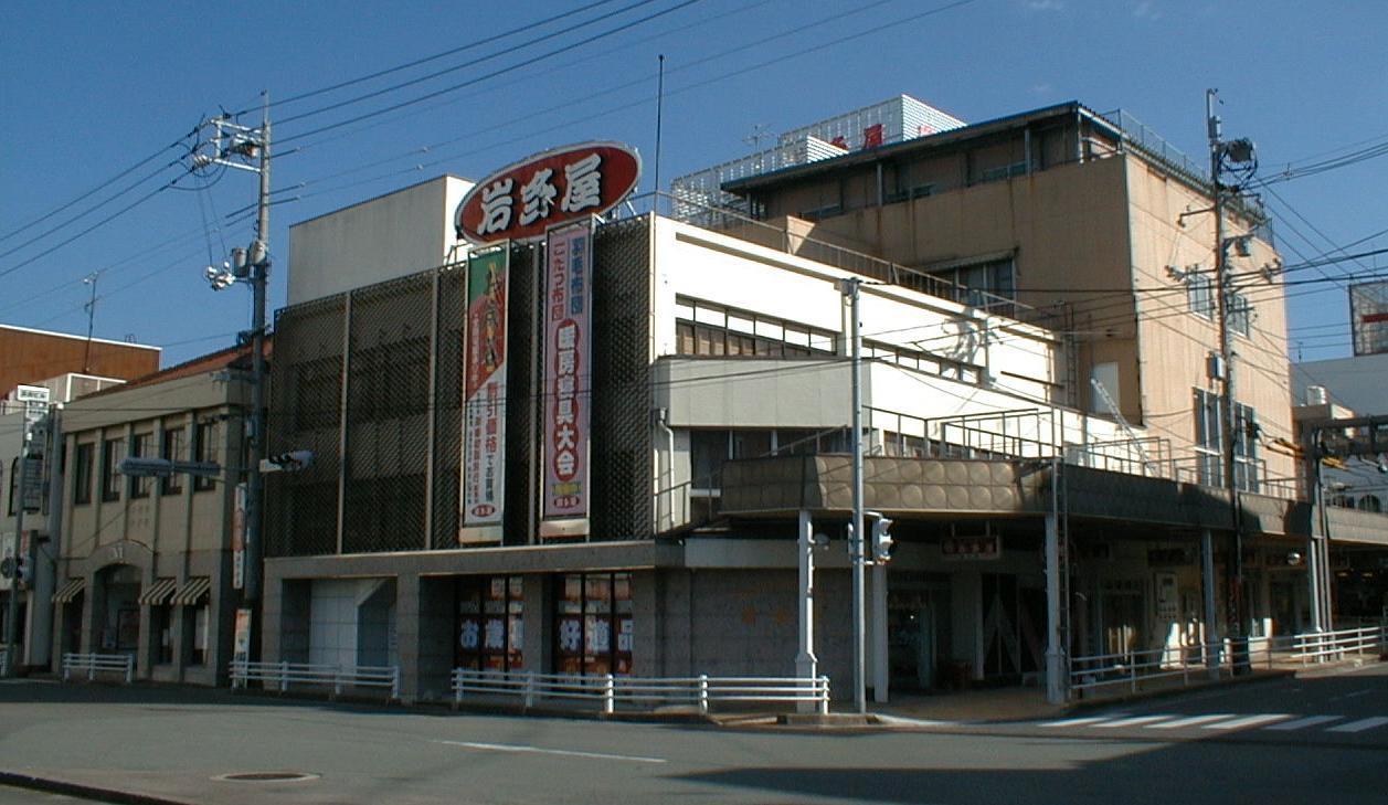 岩多屋 浜田店